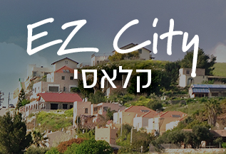 EZ City קלאסי